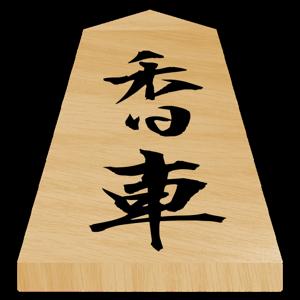将棋の駒・ステッカー messages sticker-1