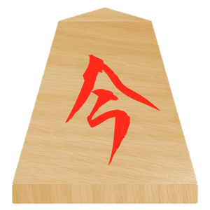将棋の駒・ステッカー messages sticker-11