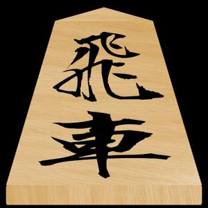 将棋の駒・ステッカー messages sticker-6