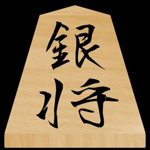 将棋の駒・ステッカー messages sticker-3