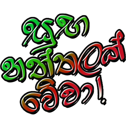 Sinhala Greetings and Wishes Stickers by Thilina Solomons