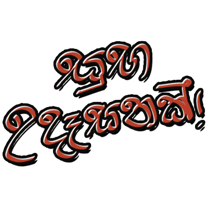 Sinhala Greetings and Wishes Stickers messages sticker-6