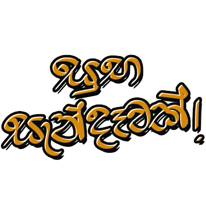 Sinhala Greetings and Wishes Stickers messages sticker-7