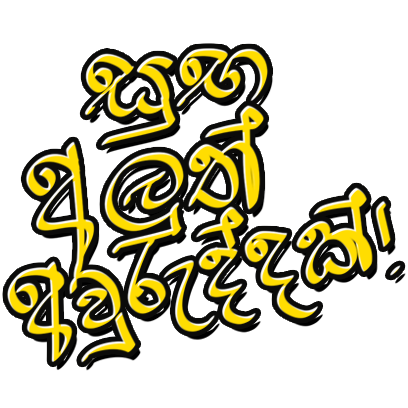 Sinhala Greetings and Wishes Stickers messages sticker-2
