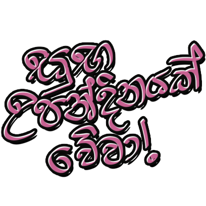 Sinhala Greetings and Wishes Stickers messages sticker-5