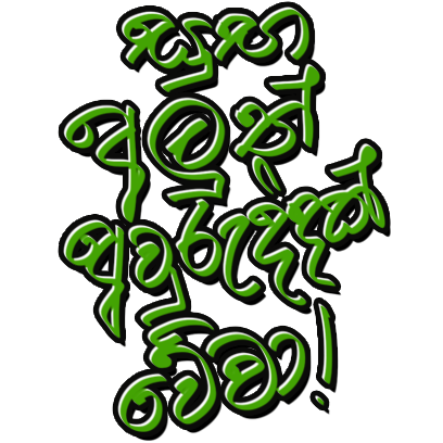 Sinhala Greetings and Wishes Stickers messages sticker-0