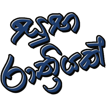 Sinhala Greetings and Wishes Stickers messages sticker-8