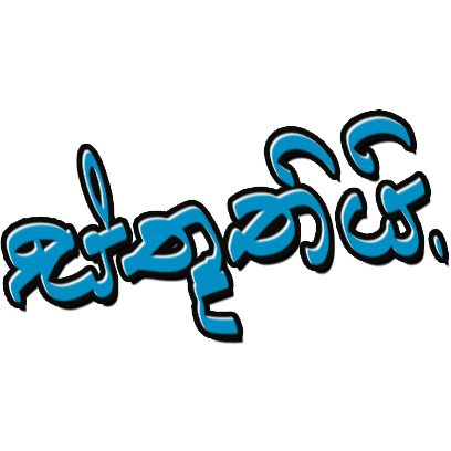 Sinhala Greetings and Wishes Stickers messages sticker-10