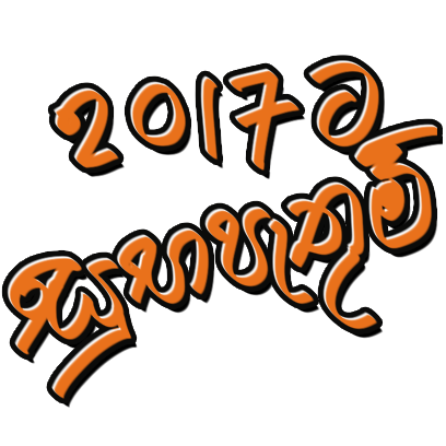 Sinhala Greetings and Wishes Stickers messages sticker-1