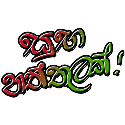 Sinhala Greetings and Wishes Stickers messages sticker-4