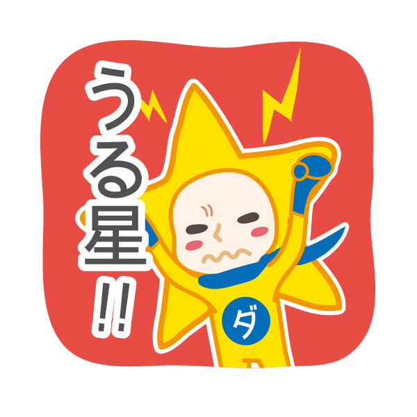 DAJA-RANGERS vol.2 messages sticker-0