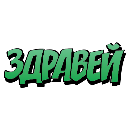 БГ Стикери messages sticker-2