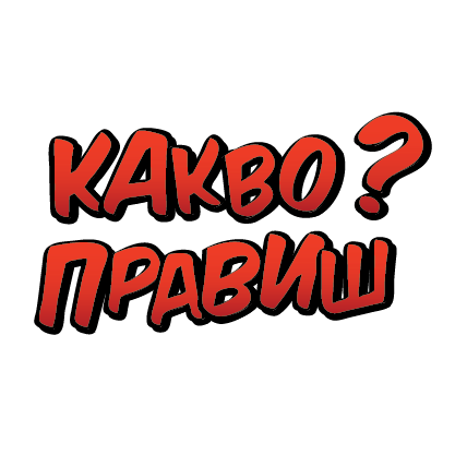 БГ Стикери messages sticker-4