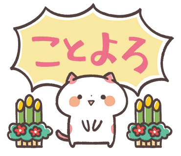 Kansaiben Naynko Christmas & New Year! messages sticker-5