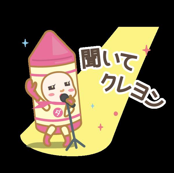 ダジャレンジャー 第三章 messages sticker-4