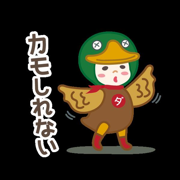 ダジャレンジャー 第三章 messages sticker-8