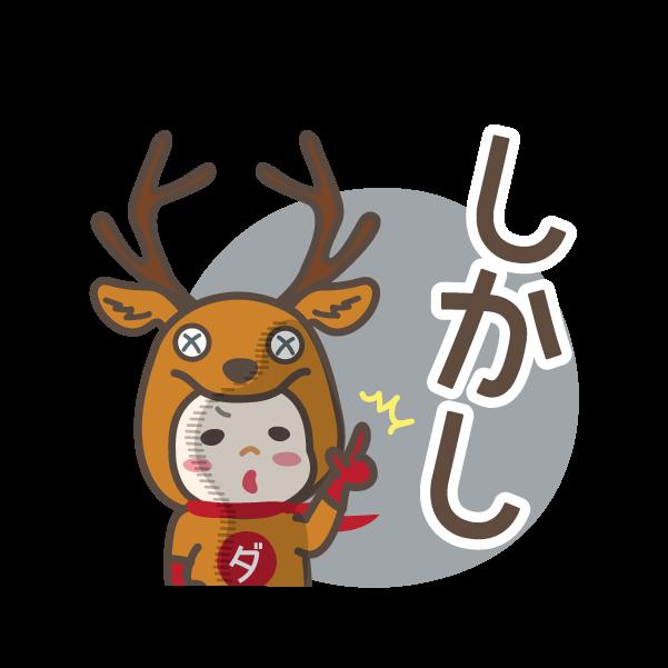 ダジャレンジャー 第三章 messages sticker-9