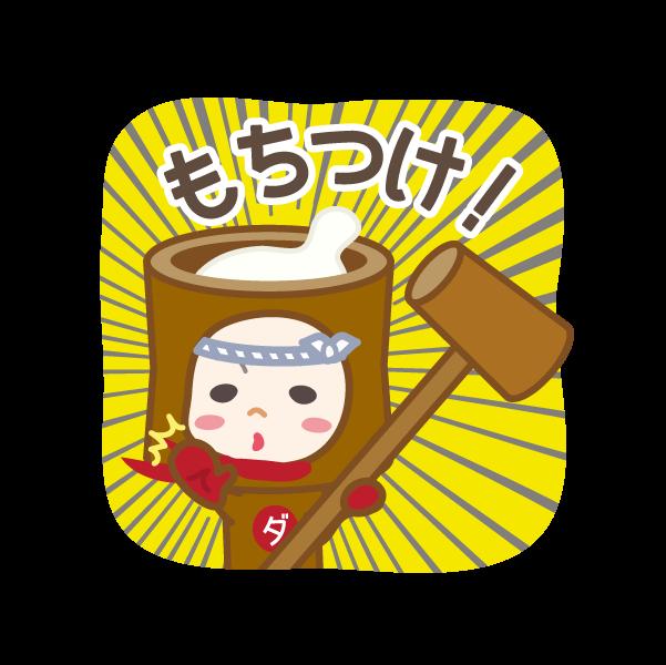 ダジャレンジャー 第四章 messages sticker-5