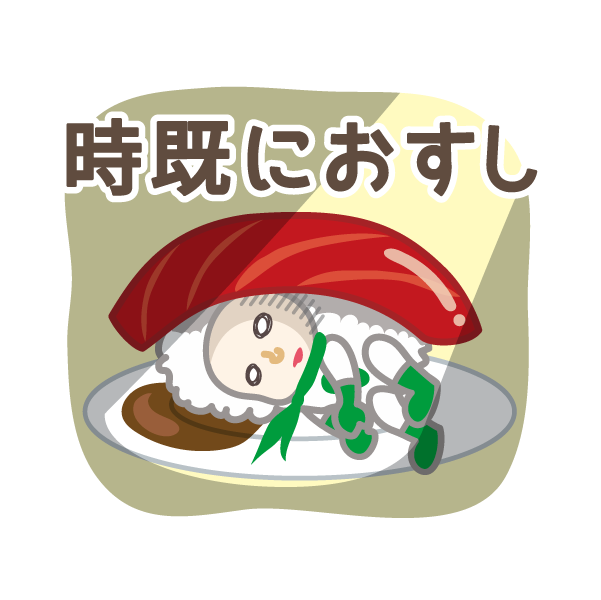 ダジャレンジャー 第四章 messages sticker-4