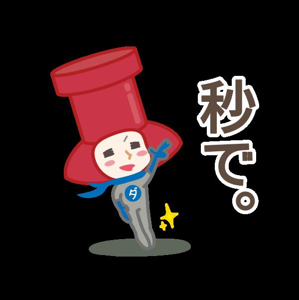 ダジャレンジャー 第四章 messages sticker-8