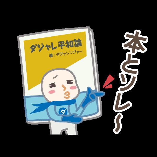 ダジャレンジャー 第四章 messages sticker-3