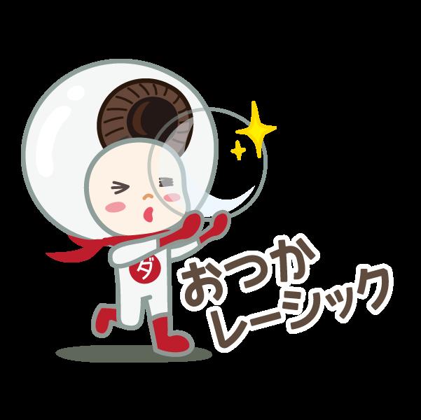 ダジャレンジャー 第四章 messages sticker-1