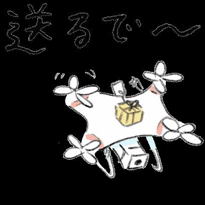 それゆけドローンくん messages sticker-1