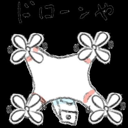 それゆけドローンくん messages sticker-0