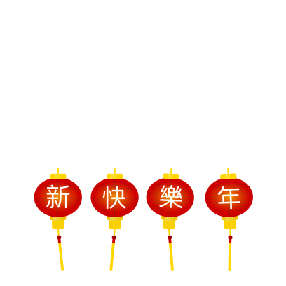新年快樂 2017 Chinese New Year messages sticker-4