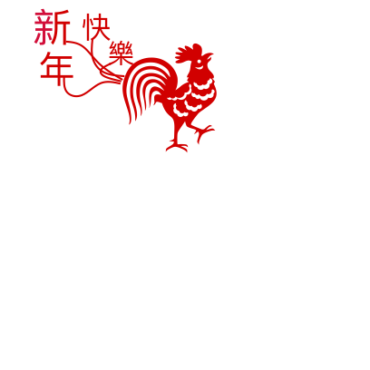新年快樂 2017 Chinese New Year messages sticker-11