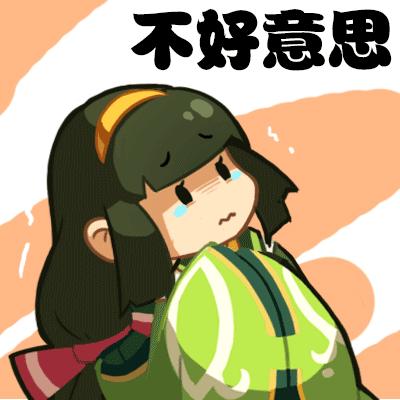 真‧三國最速傳說 messages sticker-4
