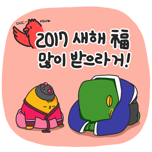 꿀잼 새해인사 스티커 messages sticker-8