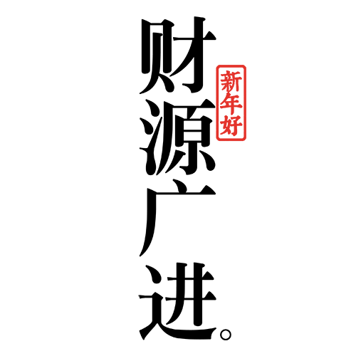 大吉大利 messages sticker-5
