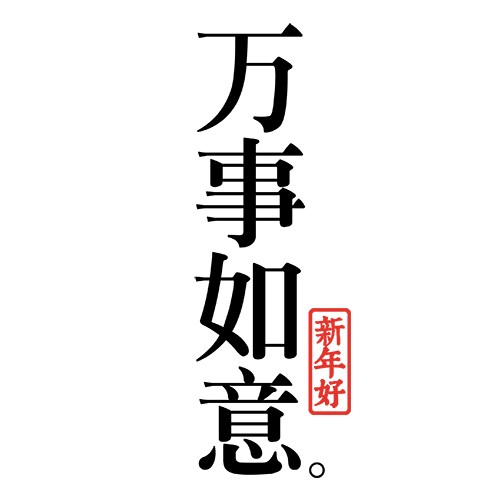 大吉大利 messages sticker-6