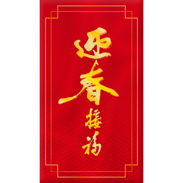 Animated Hongbao 红包 messages sticker-1