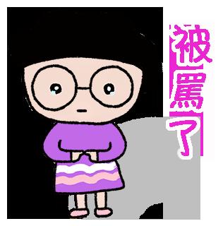 Stick Together 黏調調 2 messages sticker-3