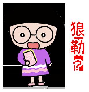 Stick Together 黏調調 2 messages sticker-2