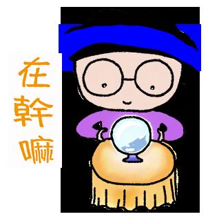 Stick Together 黏調調 2 messages sticker-0