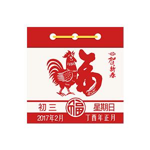 万年历 日历:黄历农历天气中华老黄历 messages sticker-1