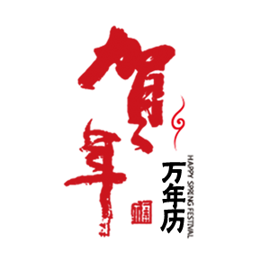 万年历 日历:黄历农历天气中华老黄历 messages sticker-2