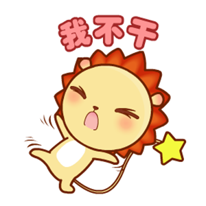 小狮子Leo - 日常篇 messages sticker-7