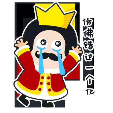 皇卷卷抢红包 messages sticker-10