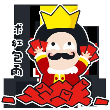皇卷卷抢红包 messages sticker-2