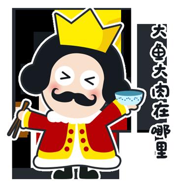 皇卷卷抢红包 messages sticker-9