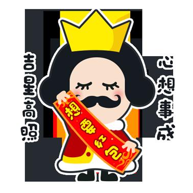 皇卷卷抢红包 messages sticker-4