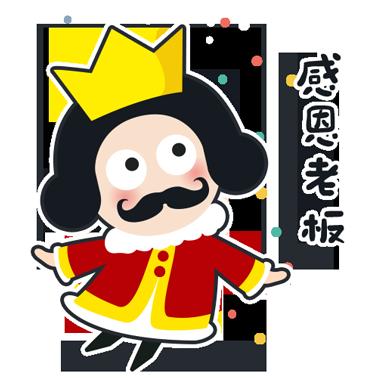 皇卷卷抢红包 messages sticker-11