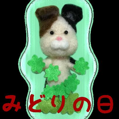 とっちぃ祝日 messages sticker-7