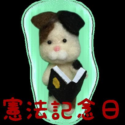 とっちぃ祝日 messages sticker-6