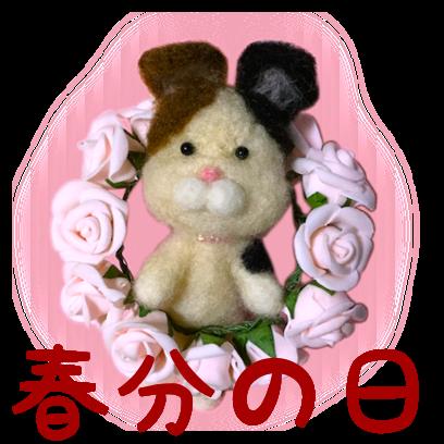 とっちぃ祝日 messages sticker-4