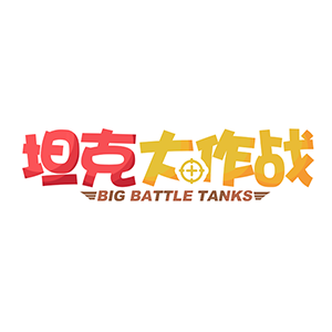 Tank.io war-clash of free battle game messages sticker-0